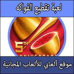 تحميل لعبة تقطيع الفواكه للاندرويد كاملة مجانا مضغوطة