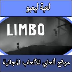تحميل لعبة ليمبو كاملة مجانا LIMBO برابط مباشر