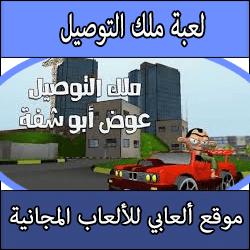 تحميل لعبة عوض ابو شفة ملك التوصيل كاملة مجانا اخر اصدار