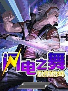 Lightning Dance of Passion for Fighting لعبة جافا - تحميل علىPHONEKY