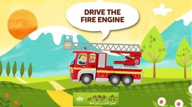 لعبة سيارة الاطفاء