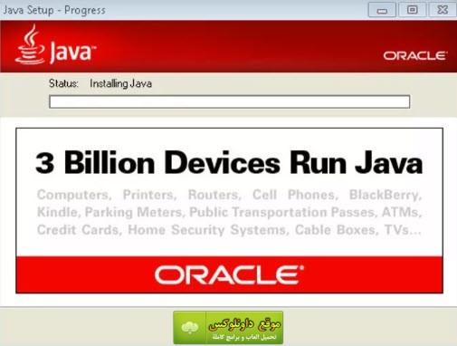 تحميل برنامج جافا