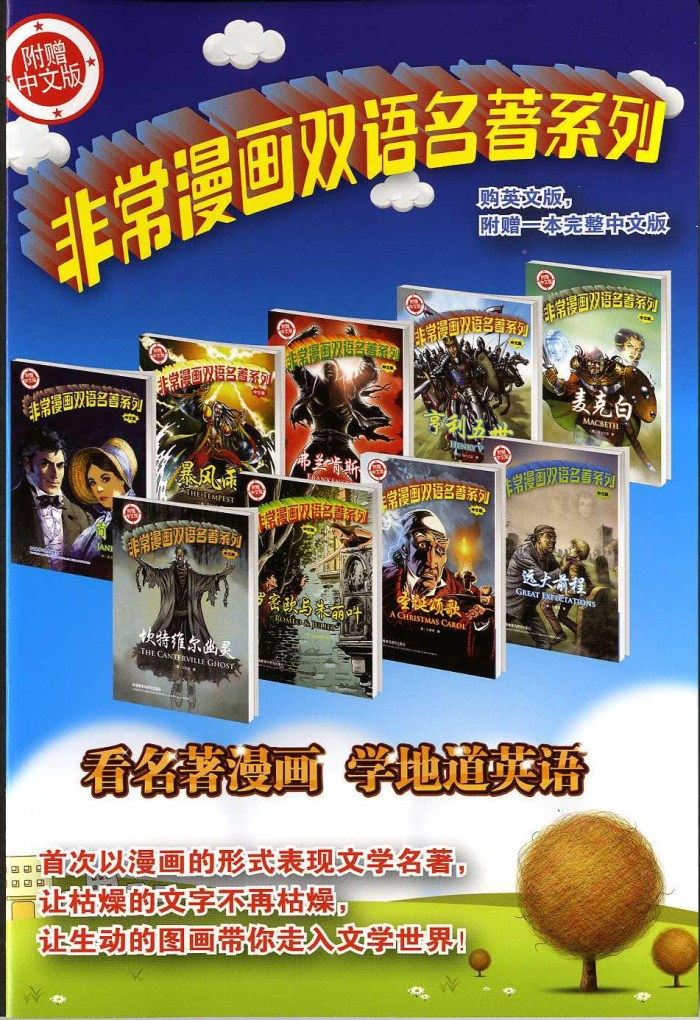 Classical Comics - Chinese Editions