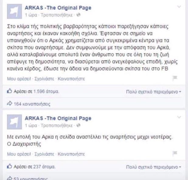 Arkas - Facebook Announcement