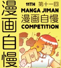 Manga Jiman 2017 Competition Banner