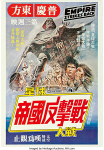 The 1980 Japanese poster for Star Wars - The Empire Strikes Back, the artwork based on the American version by Tom Jung