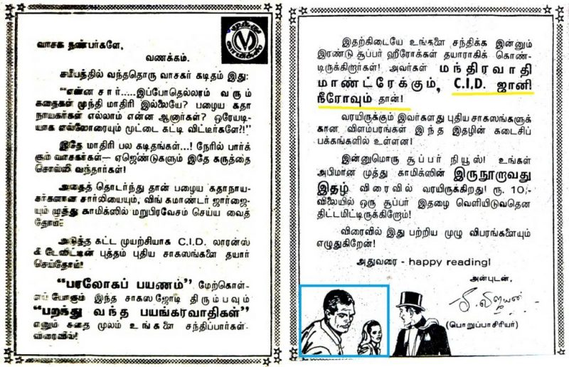 "The ""Paralogap Payanam Hotline"" pages for Muthu Comics Issue Number 194 announcing ""new"" Johnny Nero stories"