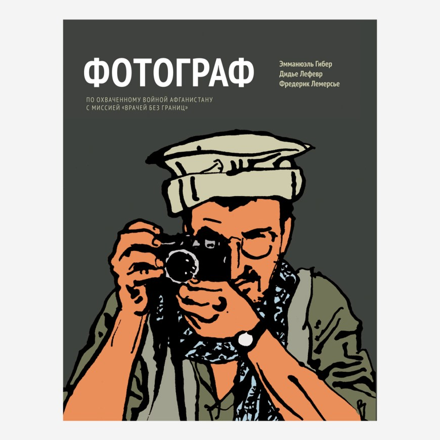 """Boomkniga Russian language edition of the graphic novel """"The Photographer"""", by Emmanuel Guibert, Didier Lefèvre, and Frederic Lemercier, first published by Dupuis"""