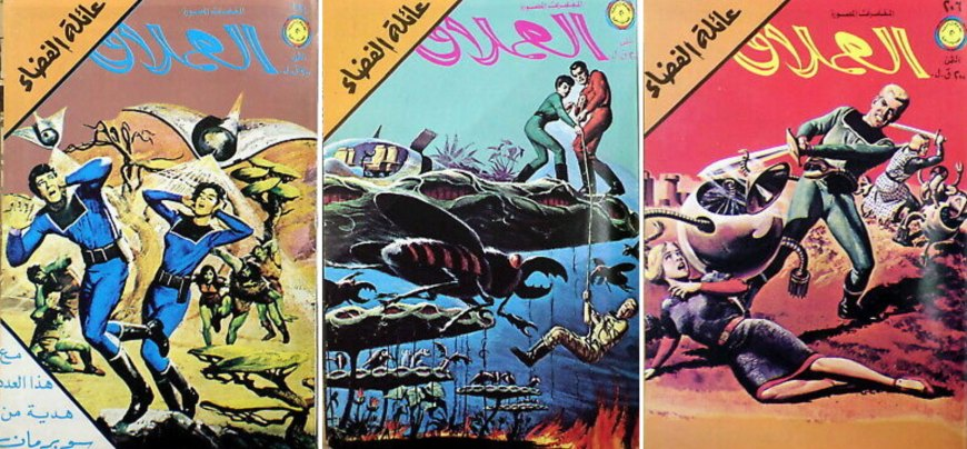"""Various issues of Al Umaq (""""The Giant"""" featuring Space Family Robinson"""