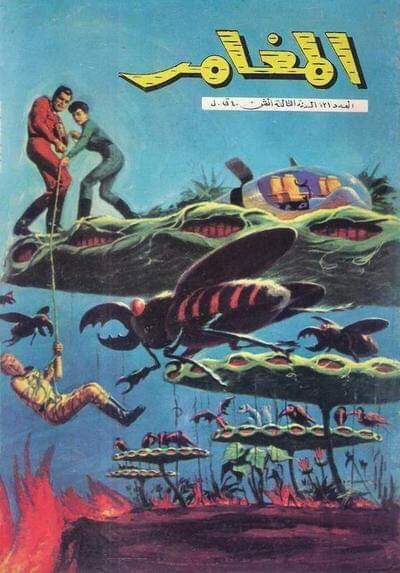 "From Lebanon: المغامر, or ""Adventure"" #131 (1960s, Illustrated Classics)"