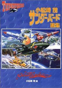Thunderbirds Illustrations, published by Okura Publishing in 2002