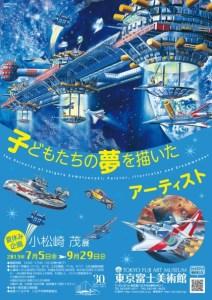 Shigeru Komatsuzaki 2013 Exhibition - Tokyo Fuji Art Museum