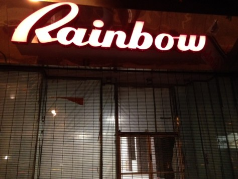 The storefront of what was once Rainbow