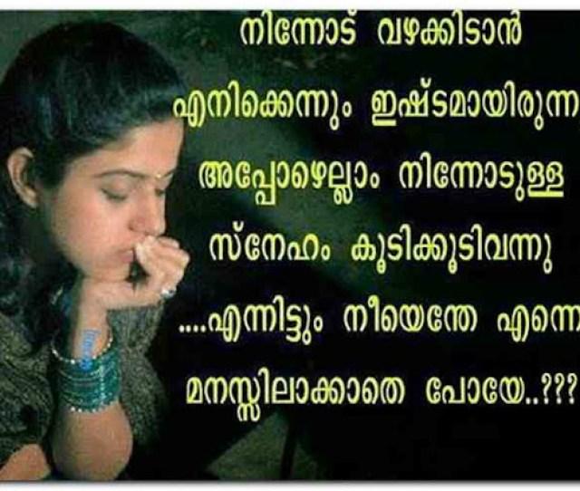 Love Malayalam Quotes 3