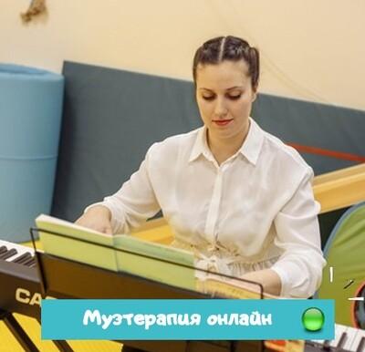Онлайн-занятия Музыкальная терапия 30 минут