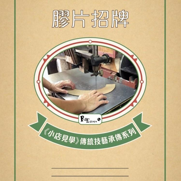 《小店見學》傳統技藝承傳系列 5 - 膠片招牌