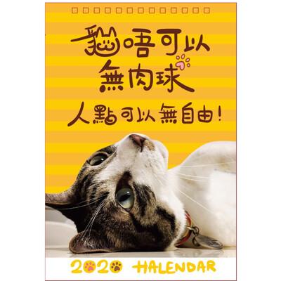 2020 HAlendar 蝦米月曆