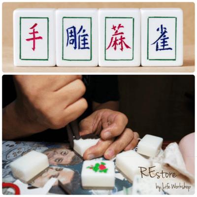 restore200711-麻雀雕刻工作坊