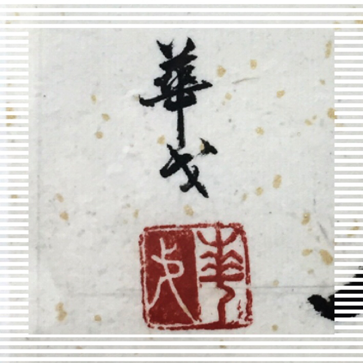REstore1210w 華戈中文書法工作坊
