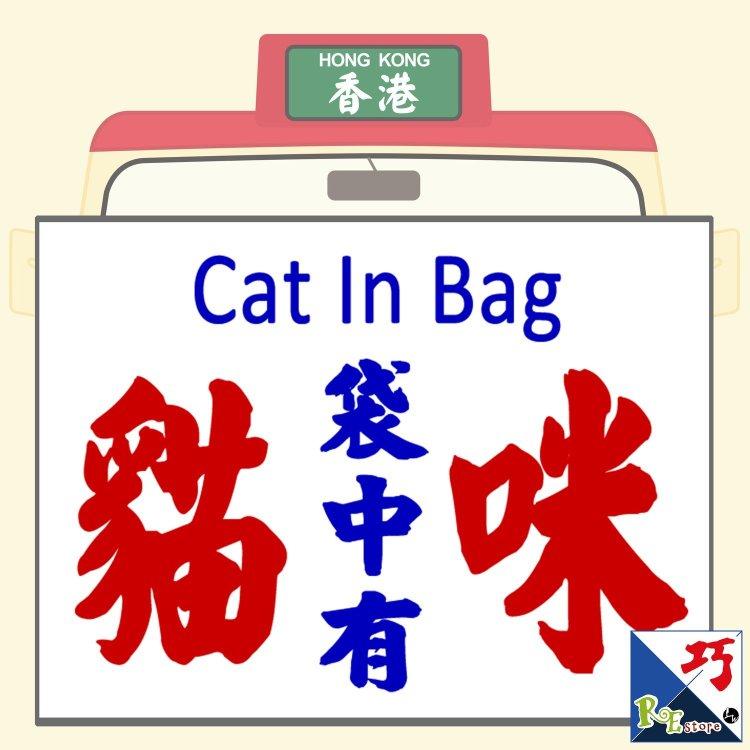 小巴牌-匙扣-袋中有貓咪