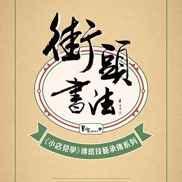 《小店見學》傳統技藝承傳系列 3 - 街頭書法