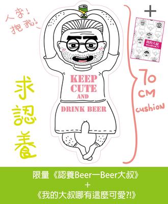 Beer一Beer大叔Cushion+書刊套裝