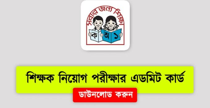 Primary Teacher Exam Admit Card 2019