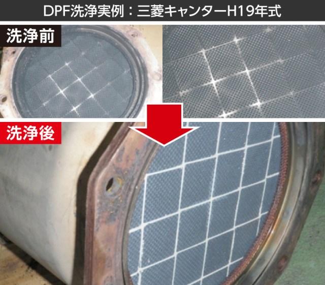 三菱キャンター_DPF洗浄実例_仙台喜多運輸