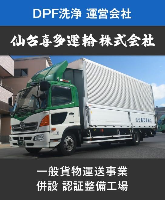 仙台喜多運輸株式会社