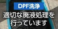DPF洗浄_適切な廃液処理をしています