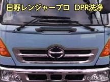 日野レンジャープロDPR洗浄