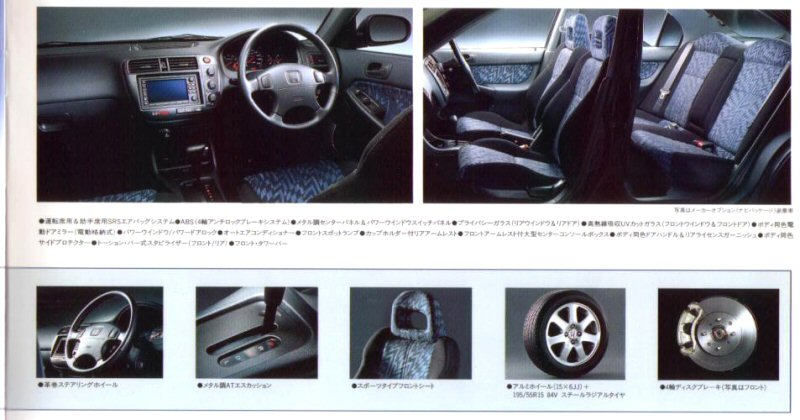 Honda Access Japan Catalogue  RWorks
