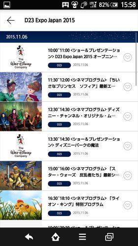 D23 Expo Japan 2015のスケジュールがカバーされてた