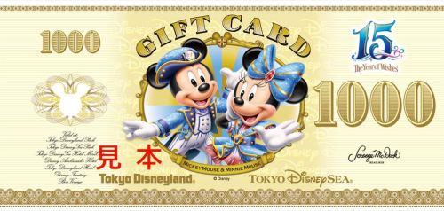 東京ディズニーシー15 周年記念デザイン 1000円券 ギフトカード (c)Disney