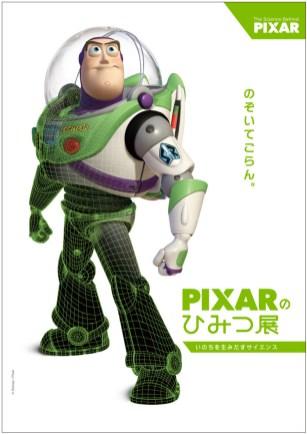 ピクサーのひみつ展 (c)Disney/Pixar