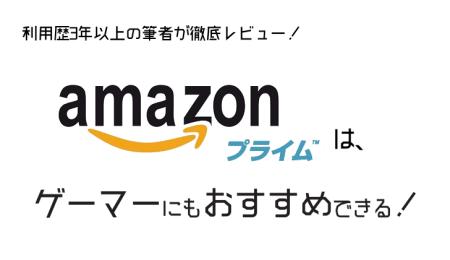 『Amazonプライム』はゲーマーにもオススメ!利用歴3年を超える筆者が徹底レビュー