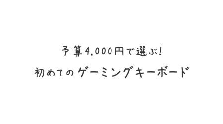 【予算4,000円】安いのに機能性は抜群!初心者におすすめゲーミングキーボードを厳選して紹介