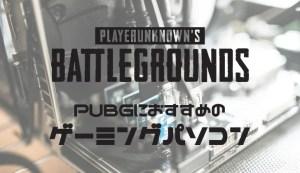 『Battlefield V』推奨スペックとおすすめゲーミングPC