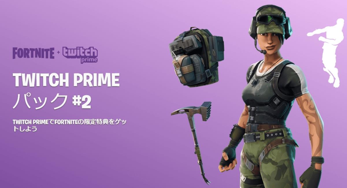 『フォートナイト バトルロイヤル』Twitch Prime Pack #2が追加、限定スキン3種とエモート配布