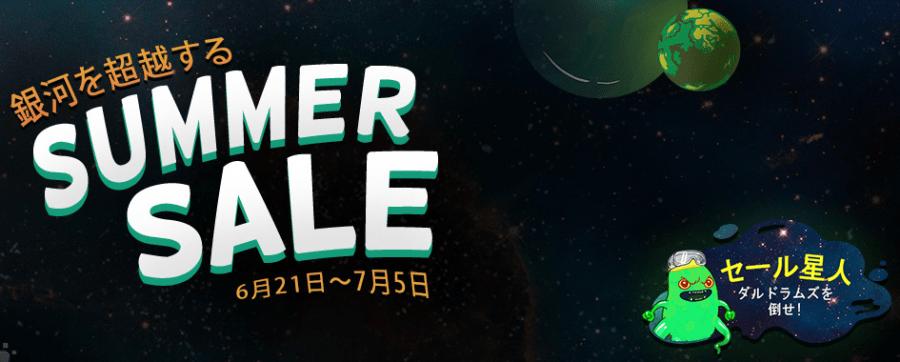 7月5日まで開催の「Steamサマーセール」で気になるゲームタイトルまとめ