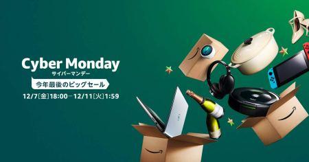 2018年最後のビッグセール「Amazon Cyber Monday」が12月7日(金)18時より開催。PlayStation 4やXbox One、ゲーマー向け周辺機器が特価に