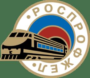 логотип роспрофжел