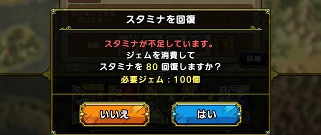 【ドラクエタクト】スタミナ草1個のメダル期待値はどれくらい?