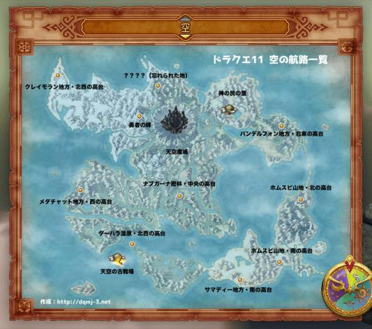 ドラクエ11 空の地図
