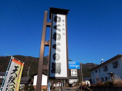 25焼額山スキー場