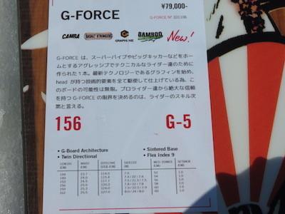 1 HEAD G-Force 156
