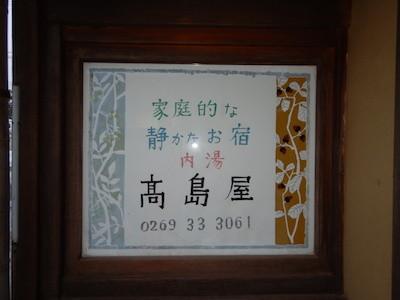 1角間温泉 高島屋旅館