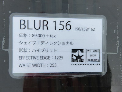1スノーボードROME BLUR