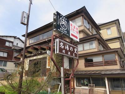 2関温泉 朝日屋旅館