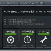 GeForce Experienceがおかしいときの暫定対処
